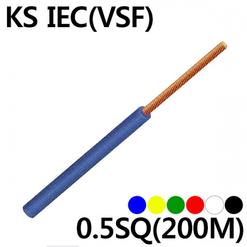 KS IEC(VSF) 0.5SQ(200M)
