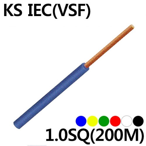 KS IEC(VSF) 1.0SQ(200M)
